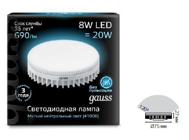 Лампа Gauss LED GX53 8W 4100K 1/10/50